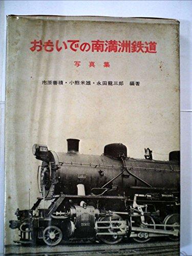 おもいでの南満洲鉄道―写真集 (1970年)