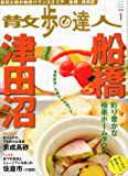 散歩の達人 2012年 01月号 [雑誌]