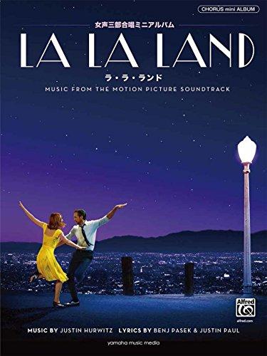 女声三部合唱ミニアルバム LA LA LAND ラ・ラ・ランド 発売日