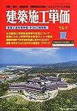 建築施工単価 2015年 07 月号 [雑誌] 画像