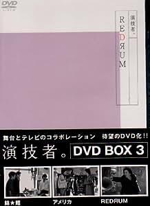 演技者。 1stシリーズ Vol.3 (通常版) [DVD]