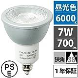エジソン東京 LED ハロゲンランプ(ダイクロハロゲン) E11口金 7W 700lm 狭角 集光形 昼光色(白色)