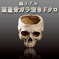 超リアル 頭蓋骨ガラ空き ドクロ 髑髏 インテリア イベント 小道具 骨 模型 植木鉢 スカル TASTE-GARADOKUD