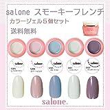 【送料無料 日本製】Salone スモーキーフレンチカラージェル5個セット スモーキーでくすみ系ネイルにピッタリなカラーをチョイス