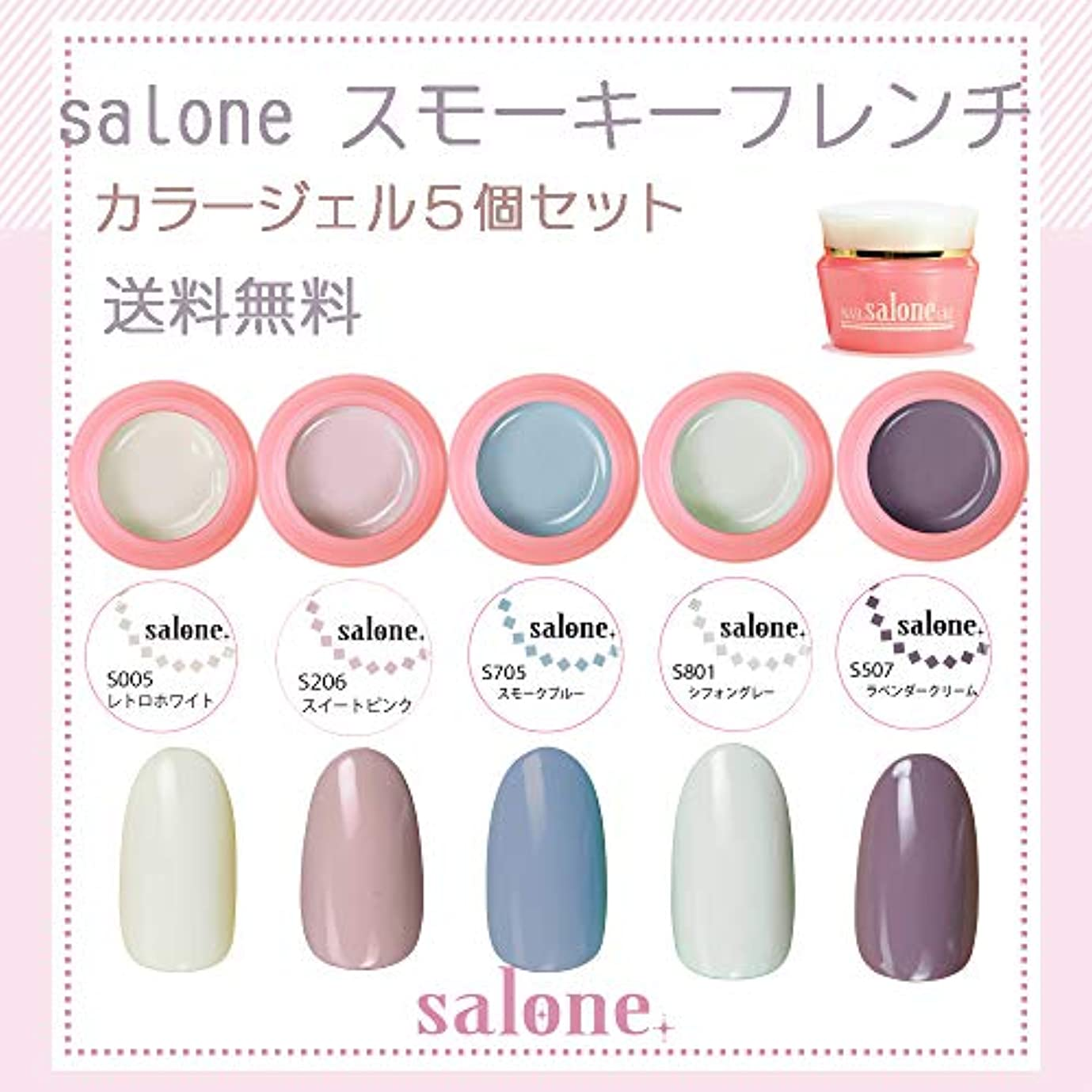 【送料無料 日本製】Salone ヌーディフレンチカラージェル5個セット 肌馴染みの良いヌーディカラーをチョイスしました。