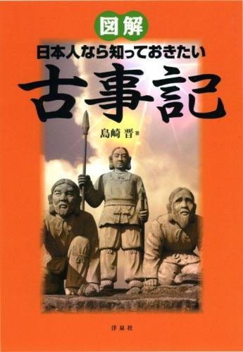 図解 日本人なら知っておきたい古事記の詳細を見る
