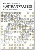 FORTRAN77入門 (電子計算機のプログラミング) [単行本] / 浦 昭二 (編集); 培風館 (刊)