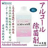 エコクイックα 78 1L入 // アルコール除菌 消毒用エタノール 殺菌 消毒 ヒビスコール セーフコール アマノール同等濃度