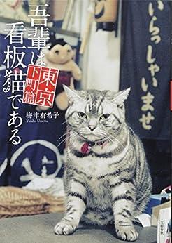 [梅津有希子]の吾輩は看板猫である 東京下町篇 (文春e-book)