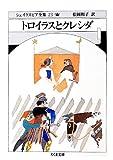トロイラスとクレシダ―シェイクスピア全集〈23〉 (ちくま文庫)