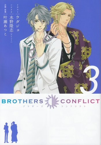 BROTHERS CONFLICT 3 (シルフコミックス 27-3)の詳細を見る