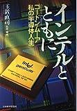 インテルとともに—ゴードン・ムーア 私の半導体人生