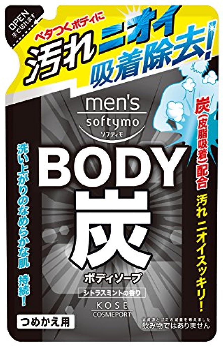 体操選手る尊厳KOSE コーセー メンズ ソフティモ ボディソープ (炭) つめかえ 400ml