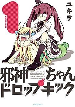 [ユキヲ]の邪神ちゃんドロップキック(1) (メテオCOMICS)
