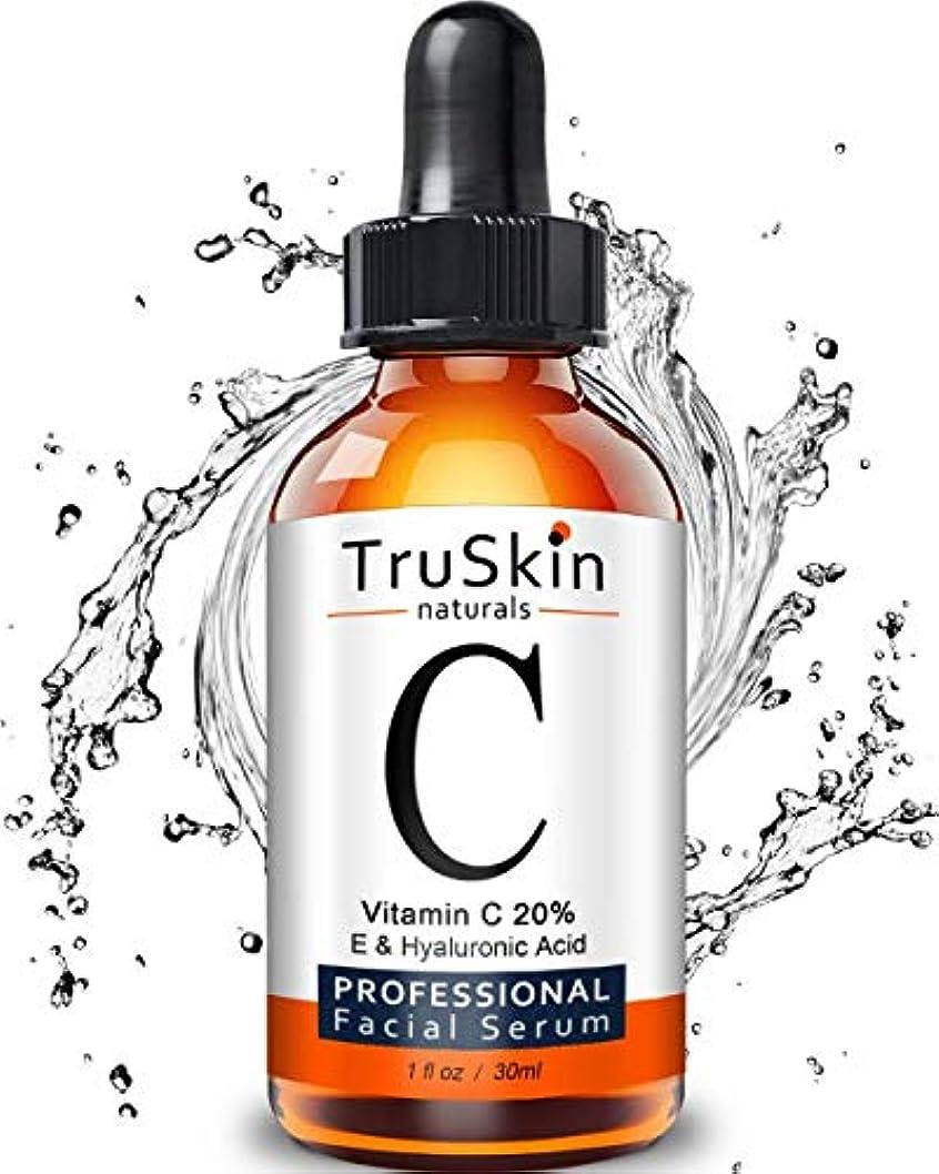 かどうか明らかにする包囲[アメリカで一番売れてる ][TruSkin Naturals] [TruSkin Naturals Vitamin C Serum] (並行輸入品)