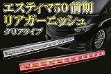 エスティマR 50系 前期 13LED リアガーニッシュ ダブルアクション点灯 クリア スモール連動 ブレーキ連動