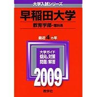早稲田大学(教育学部〈理科系〉) [2009年版 大学入試シリーズ] (大学入試シリーズ 367)