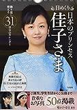 日めくり 日本のプリンセス 佳子さま (バラエティ)