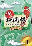 俺の地図帳~地理メンBOYSが行く~ セカンドシーズン1[DVD]