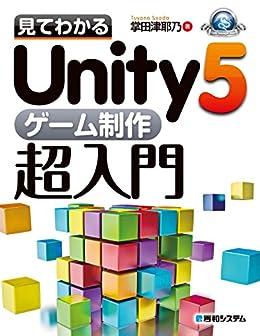 [掌田津耶乃]の見てわかるUnity5ゲーム制作超入門