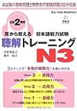 耳から覚える日本語能力試験聴解トレーニングN3