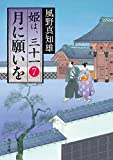 月に願いを 姫は、三十一 7 (角川文庫) 画像