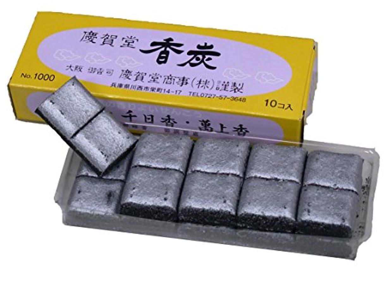 結婚聖歌多くの危険がある状況慶賀堂香炭30箱