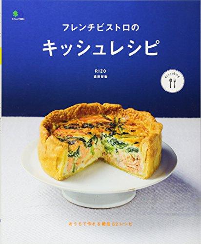 フレンチビストロのキッシュレシピ (ei cooking)