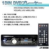 車載 dvd 1DIN DVDプレーヤー CD ラジオ USB SD アンプ内蔵 映像音声外部入出力あり 動画 音楽ファイル再生