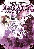 MARCH STORY 3 (サンデーGXコミックス)