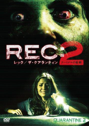 REC:レック/ザ・クアランティン2 [DVD]の詳細を見る