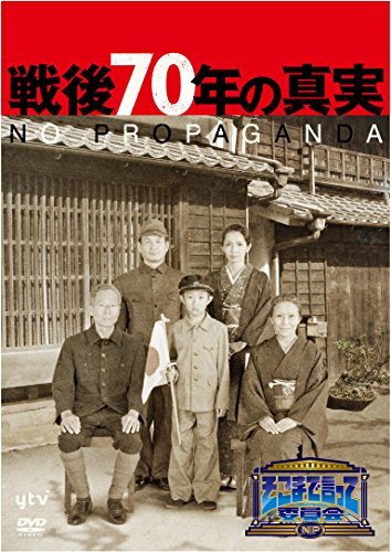 そこまで言って委員会NP 戦後70年の真実 3枚組 [DVD]