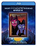 Night on the Galactic Railroad [Blu-ray] [Import]