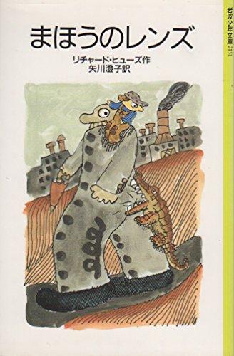 まほうのレンズ (岩波少年文庫 (2131))の詳細を見る