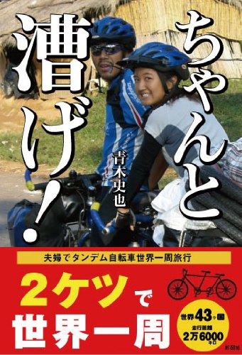 ちゃんと漕げ!―タンデム自転車世界一周旅行