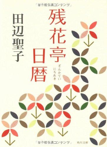 残花亭日暦 (角川文庫)の詳細を見る