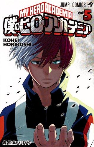 僕のヒーローアカデミア 5 (ジャンプコミックス)