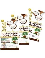【3個セット】ココナッツオイル100%カプセル 60粒×3セット