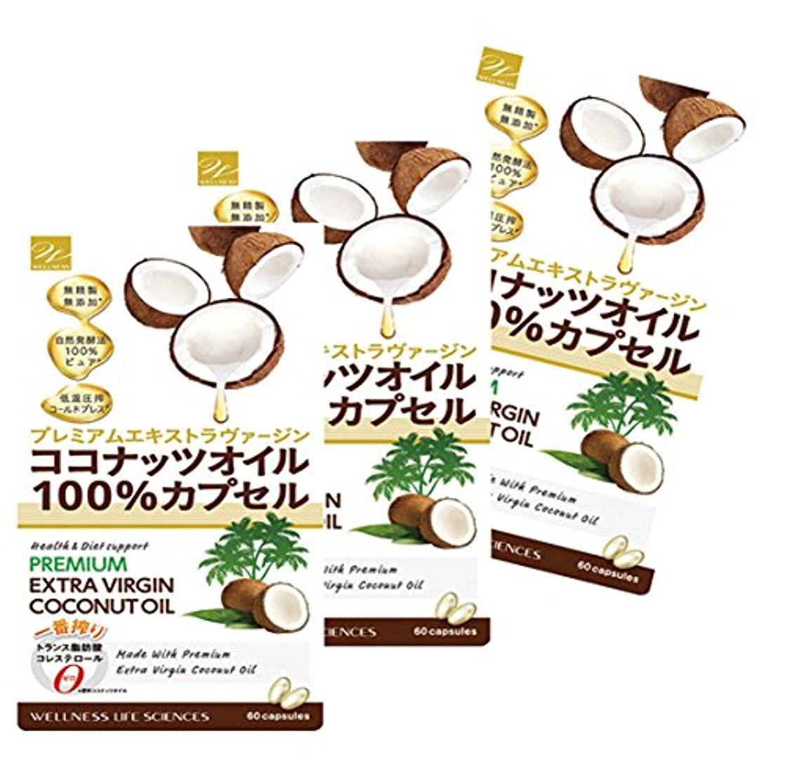かろうじて戸棚ピッチ【3個セット】ココナッツオイル100%カプセル 60粒×3セット