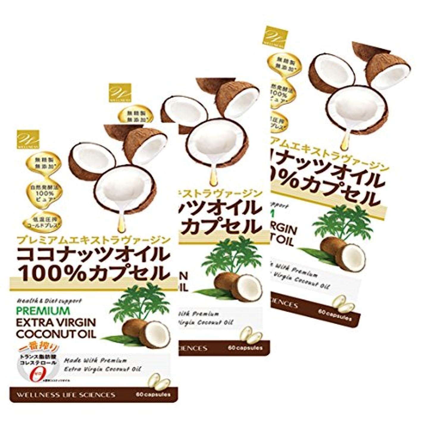 比べる大きさクリア【3個セット】ココナッツオイル100%カプセル 60粒×3セット