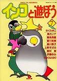 インコと遊ぼう 7 (あおばコミックス  動物シリーズ)