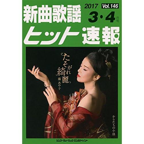 新曲歌謡ヒット速報 Vol.146 2017年<3月・4月号>
