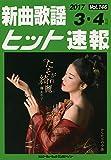 新曲歌謡ヒット速報 Vol.146 2017年