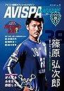 AVISPA MAGAZINE Vol.13 (メディパルムック)