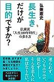 「長生きだけが目的ですか?: 弘兼流「人生100年時代」の歩き方」販売ページヘ