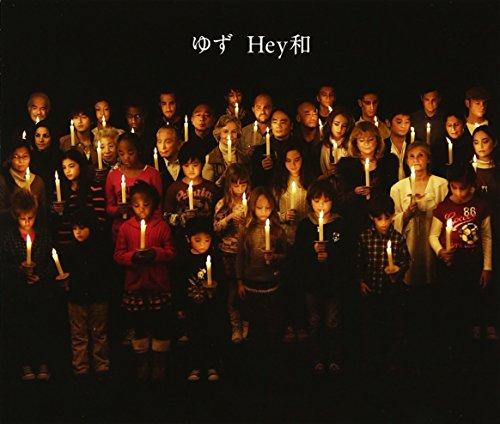 【Hey和/ゆず】セネガルのある挨拶がきっかけで生まれた一曲?!平和への願いを歌った歌詞を解釈!の画像
