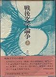 戦後文学論争〈上巻〉 (1972年)