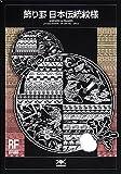 飾り罫 日本伝統紋様編