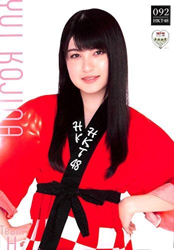 【神志那結衣】 公式グッズ HKT48 大感謝祭限定 特製個...