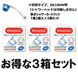 【お徳用3箱セット】 クリンスイ 浄水シャワー用カートリッジ SKC205W(2個入)×3セット:SKC205Wx3